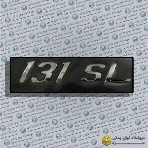 آرم صندوق عقب 131SL