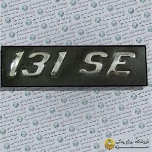 آرم صندوق عقب 131Se