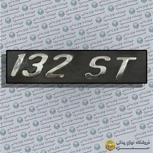 آرم صندوق عقب 132St