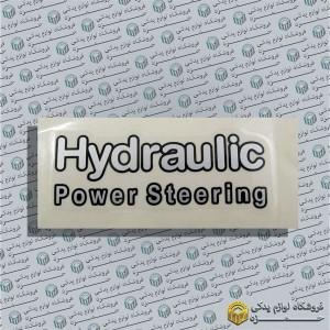 آرم Hydraulic